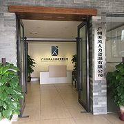 广州天风人力资源有限公司