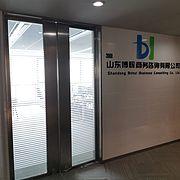 山东博辉商务咨询有限公司