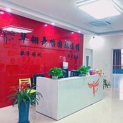华翎舞蹈国际连锁培训苏州总校