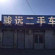 河北骏远汽车贸易有限公司