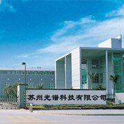 苏州光谱科技有限公司