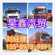 山東昊鑫汽車貿易有限公司