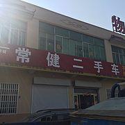 連云港常健二手貨車公司