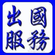中国对外人才开发咨询公司