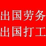 博兴县地方圆劳务劳动服务部