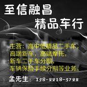 天津至信融昌汽车贸易有限公司