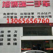 宁波合瑞汽车销售有限公司