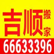 徐州崇顺家政服务有限公司