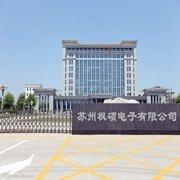 苏州枫硕电子科技