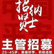 中国平安综合金融集团徐州支公司