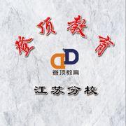 徐州爱信登顶教育咨询有限公司
