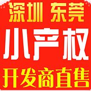 深圳 村委统楼 小产权  更新大全