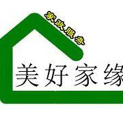 贵州美好家缘家政服务有限公司