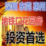 深圳小产权房网,深圳小产权网,...