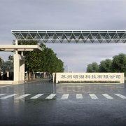 苏州硕湖电子科技有限公司