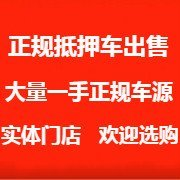 华顺名车-专业销售一手抵押车-...
