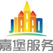 北京嘉堡家庭服务有限公司