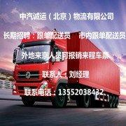 中汽诚运(北京)物流有限公司