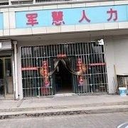 天津市军慧劳务服务股份有限公司