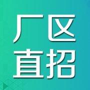 重庆厂区招聘中心