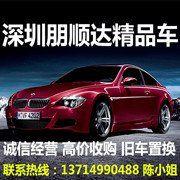 深圳市朋顺达汽车贸易有限公司