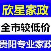 贵阳云岩欣星家政服务有限公司