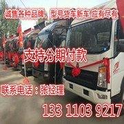 出售货车新车 13311039217
