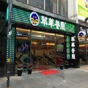上海采华餐饮管理有限公司