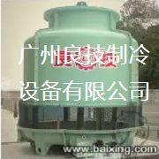 广州良技制冷设备有限公司
