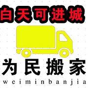 贵州为民搬家有限公司