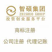 上海智硕企业管理集团有限公司