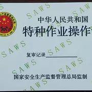 北京电工电焊培训学校