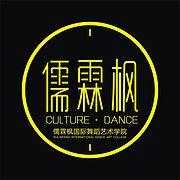 儒霖枫国际舞蹈培训学校