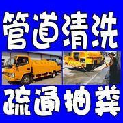 南京乐帮管道疏通清洗公司