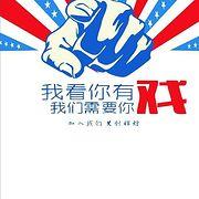 北京军福保安服务有限公司昌平...