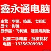 奎文区东关永通世纪电子产品销...