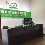 北京市来成物流有限公司