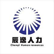 广西辰逸人力资源有限责任公司