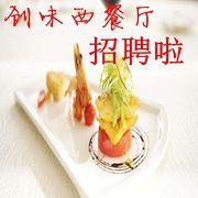 徐州创味西餐服务有限公司