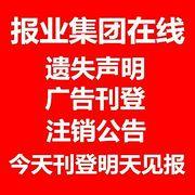 吉林省报业集团广告部