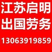 江苏常州启明出国劳务