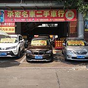 珠海市香洲承宏名车二手车咨询行