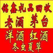 北京回收茅台酒 拉菲红酒 洋酒...