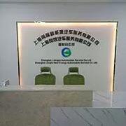 上海菁福新能源汽车租赁服务有...