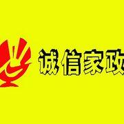 贵阳市南明区诚信家政服务中心