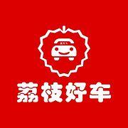东莞市荔枝好汽车销售有限公司