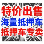 广东车概念抵押车出售
