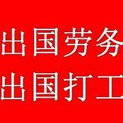北京远洋英才人力资源管理有限...