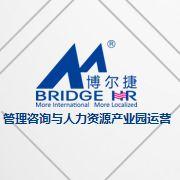 博尔捷企业集团广州分公司