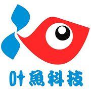叶鱼科技有限公司